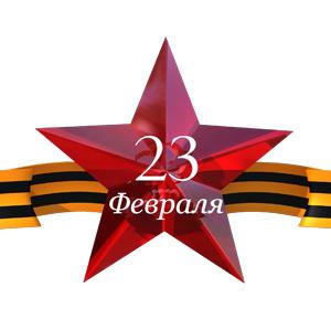 Поздравления, стихи, статусы и смс к 23 февраля. «День Защитника Отечества»