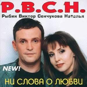 Наталья Сенчукова и Виктор Рыбин - Ни слова о любви Дюна