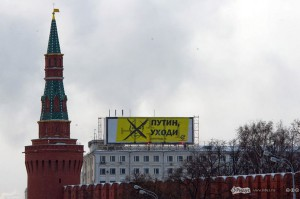 Путин, уходи!