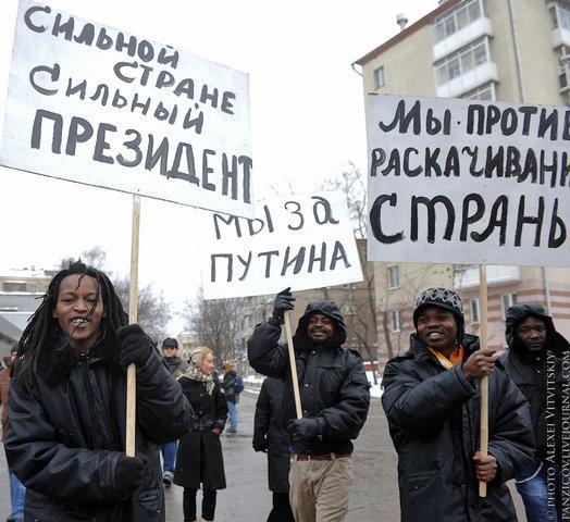 Митинг сторонников Путина, выходцы из Кении против труба шатал