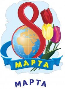 """8 марта """"Международный женский день"""""""