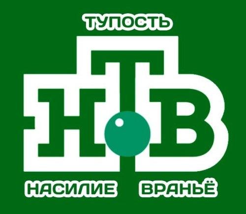 Телеканал НТВ - ТУПОСТЬ, НАСИЛИЕ, ВРАНЬЕ