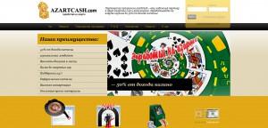 Azartcash - отличный заработок для веб мастеров