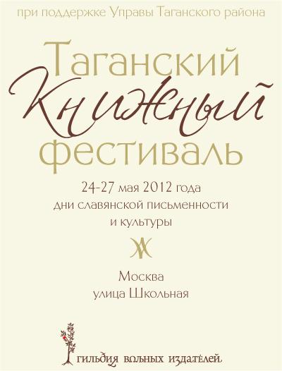 Таганский книжный фестиваль