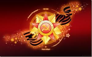 9 мая «День Победы»
