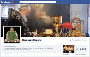 Патриарх Кирилл теперь и в Facebook