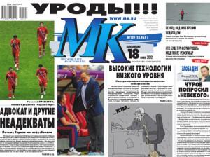 Газета «Московский комсомолец» унизила российских футболистов