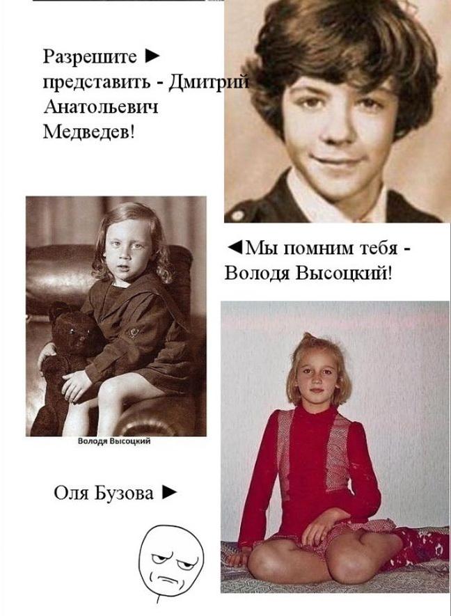Дмитрий Анатольевич Медведев, Владими Высоцкий, Ольга Бузова