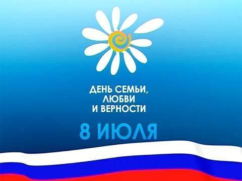 Всероссийский праздник 8 июля – День семьи, любви и верности