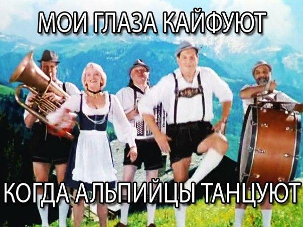 Мои глаза кайфуют, когда альпийцы танцуют