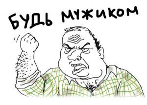 http://7ly.ru/wp-content/uploads/2012/08/bud-muzhikom-bleat-300x215.jpg