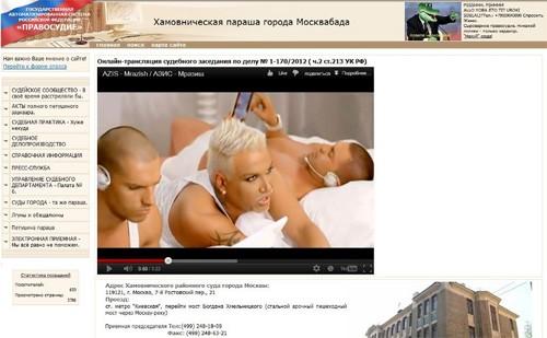 Хакеры взломали сайт Хамовнического суда Москвы