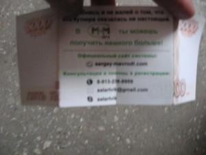 Реклама МММ в падиках