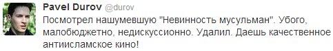 """""""Посмотрел нашумевшую """"Невинность мусульман"""". Убого, малобюджетно, недискуссионно. Удалил"""", - сообщил Дуров в своем """"Твиттере"""" в четверг."""