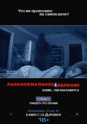 """Фильм """"Паранормальное явление 4"""" окупил производство за одну ночь"""