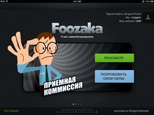 foozaka игра для iphone & ipad