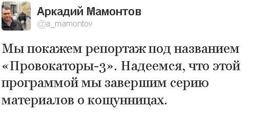 «Мы покажем репортаж под названием «Провокаторы-3». Надеемся, что этой программой мы завершим серию материалов о кощунницах», - написал Мамонтов в своем Twitter.