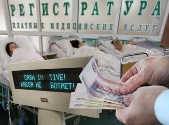 Новые правила предоставления платных медицинских услуг