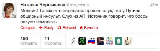 У Путина Инсульт
