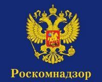 Роскомнадзор назвал адрес реестра запрещенных сайтов