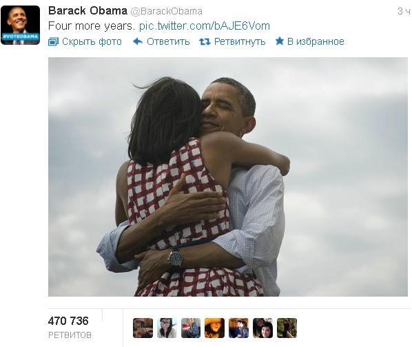Барак Обама в твиттере