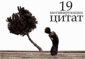 19 мотивирующих цитат