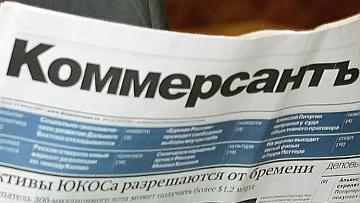 Кашина уволили из Коммерсанта