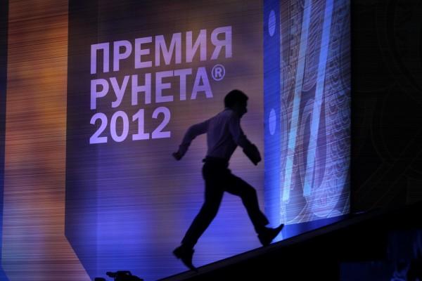 Вручена премия Рунета-2012