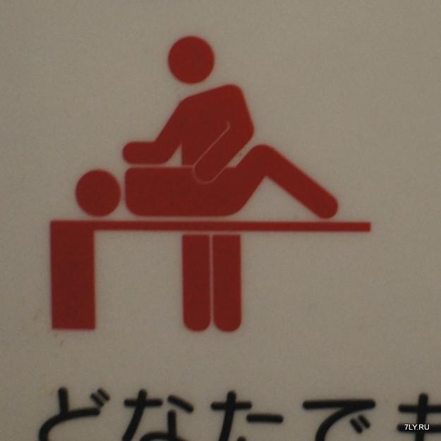 52 очень странных дорожных знака в Японии.