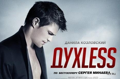 Дyxless