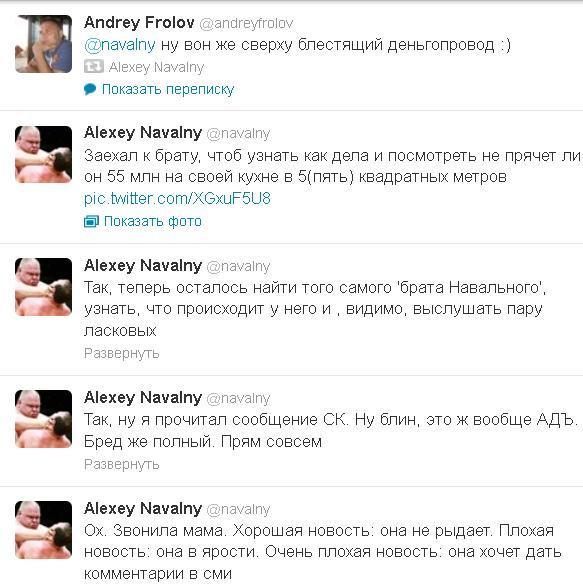 Навального в твиттере