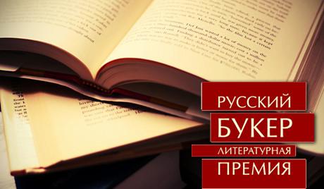 Назван обладатель «Русского Букера»
