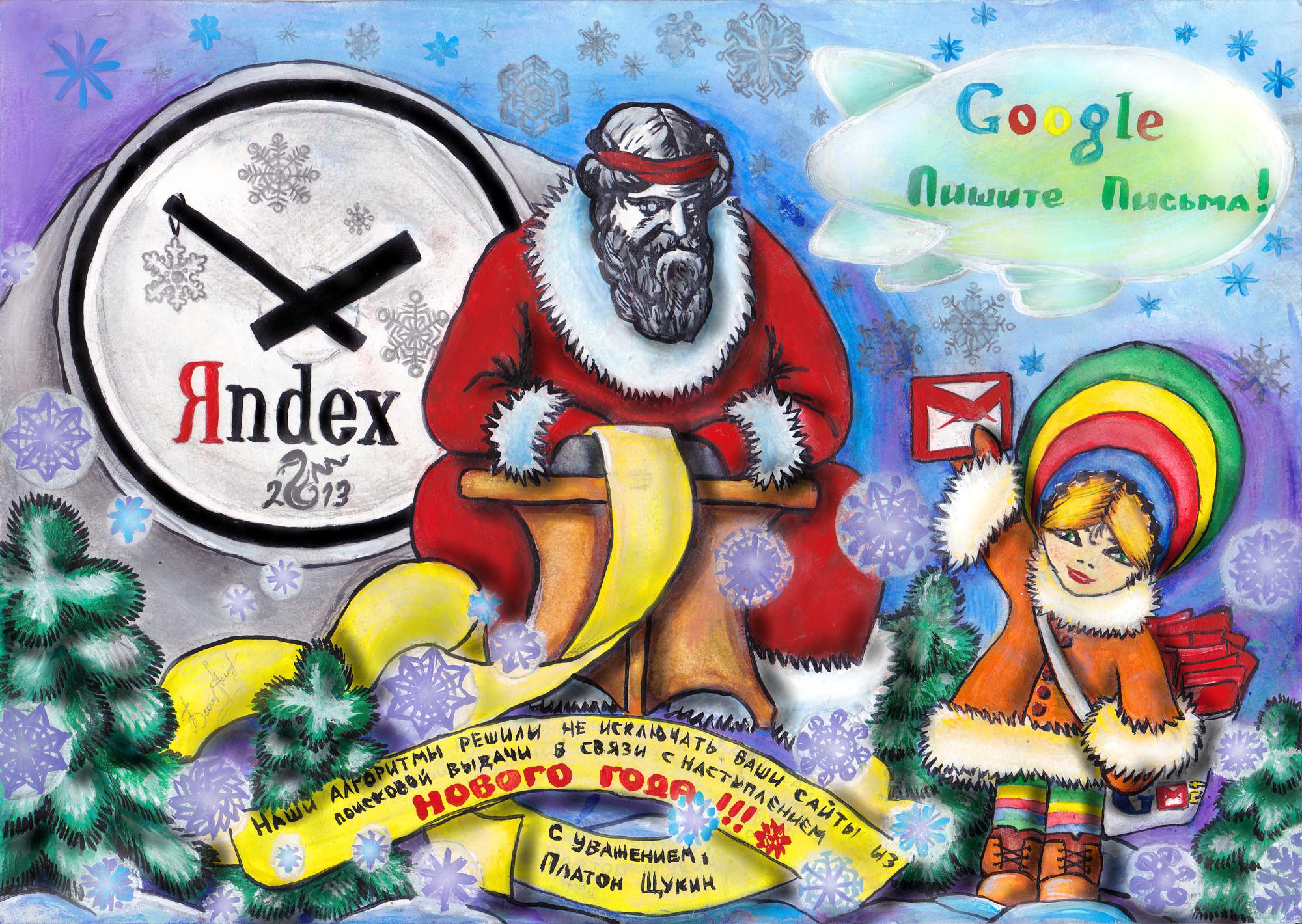 Новый Год Яндекс Google