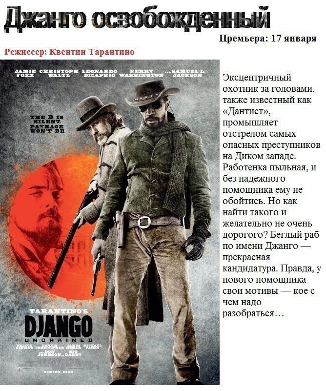 Самые ожидаемые фильмы 2013