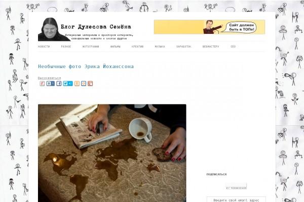Прорыв блогера из Алтайского Края