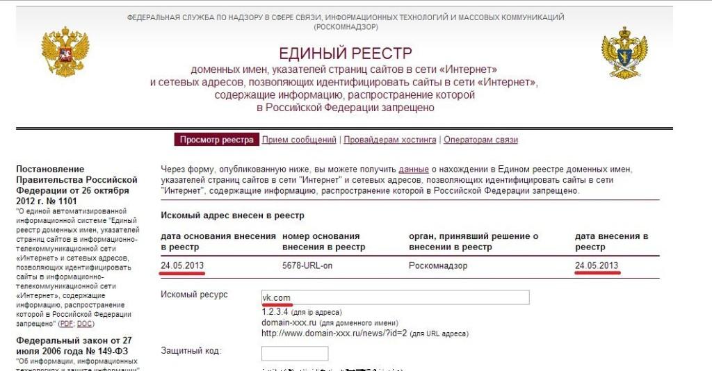 «ВКонтакте» по ошибке включили в список запрещенных сайтов