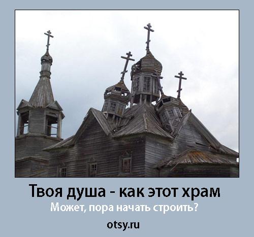 Демотиваторы о церкви рпц