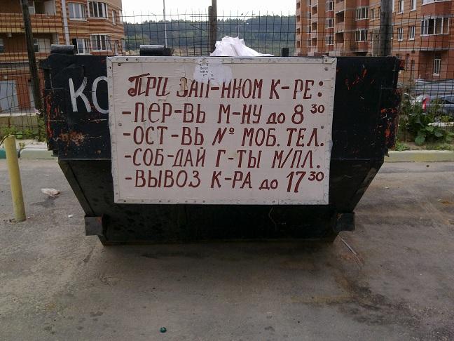 reklamny-marazm-3