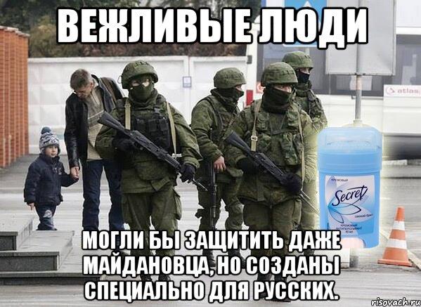 vezhlivye-lyudi_45803248_orig_