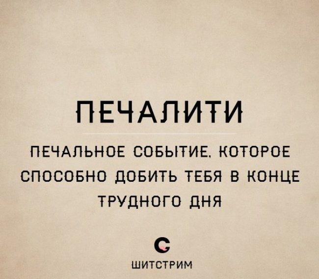 1405949461_slovach