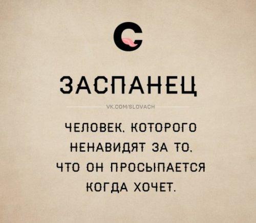 1405949498_slovach-16