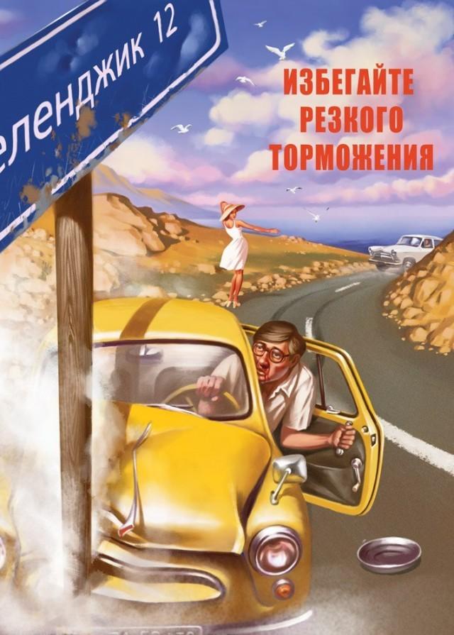 pinap-sovetskiy-krasivye-kartinki_49750289