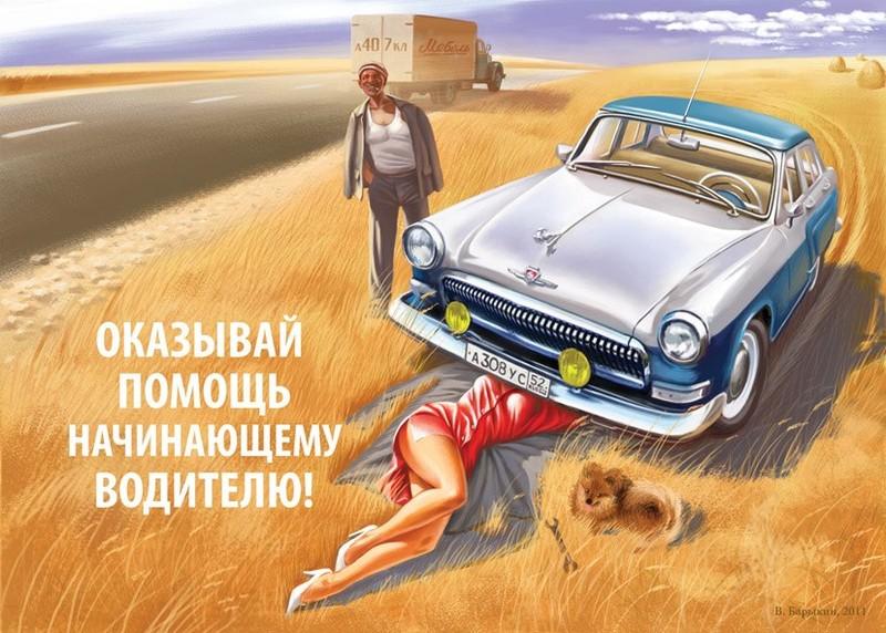 pinap-sovetskiy-krasivye-kartinki_635375281
