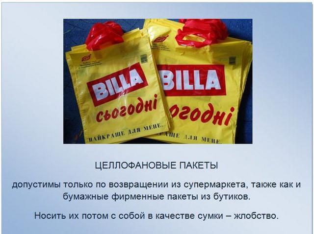 etiket-eto-interesno-poznavatelno-kartinki_42756510013