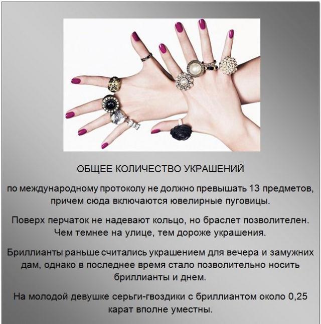 etiket-eto-interesno-poznavatelno-kartinki_694190295