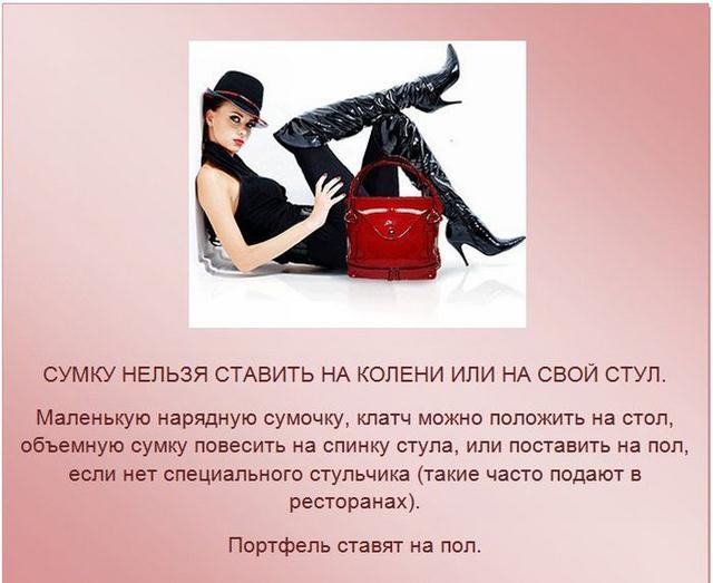 etiket-eto-interesno-poznavatelno-kartinki_727527076