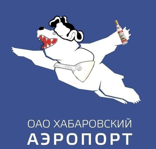 habarovskogo-aeroporta-logotip-kartinki-smeshnye-kartinki-fotoprikoly_24968698