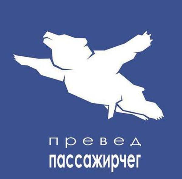 habarovskogo-aeroporta-logotip-kartinki-smeshnye-kartinki-fotoprikoly_390133822