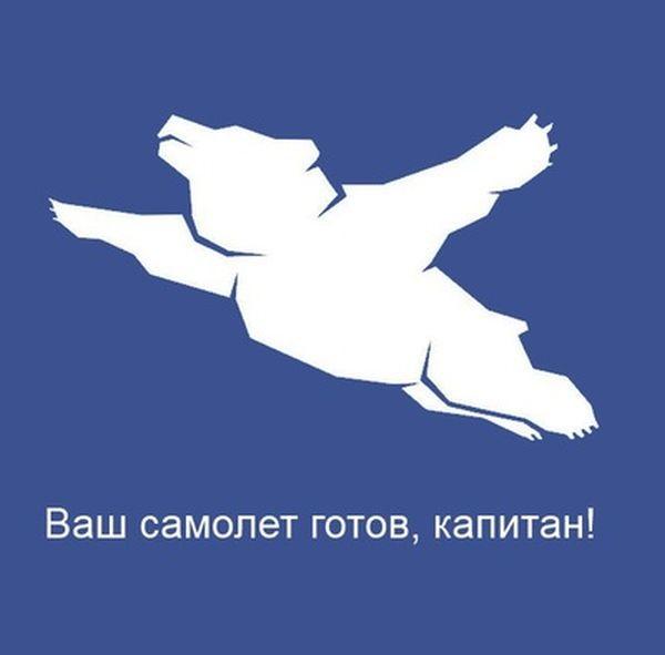 habarovskogo-aeroporta-logotip-kartinki-smeshnye-kartinki-fotoprikoly_7724994586