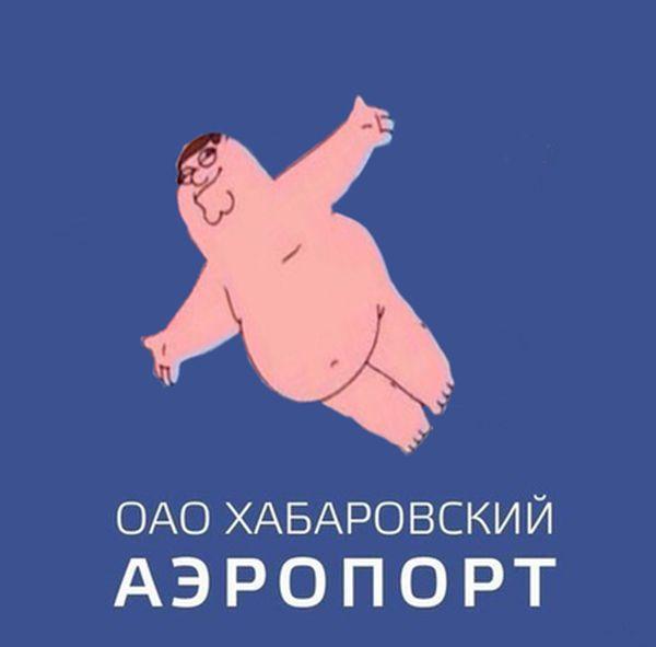habarovskogo-aeroporta-logotip-kartinki-smeshnye-kartinki-fotoprikoly_9476344931